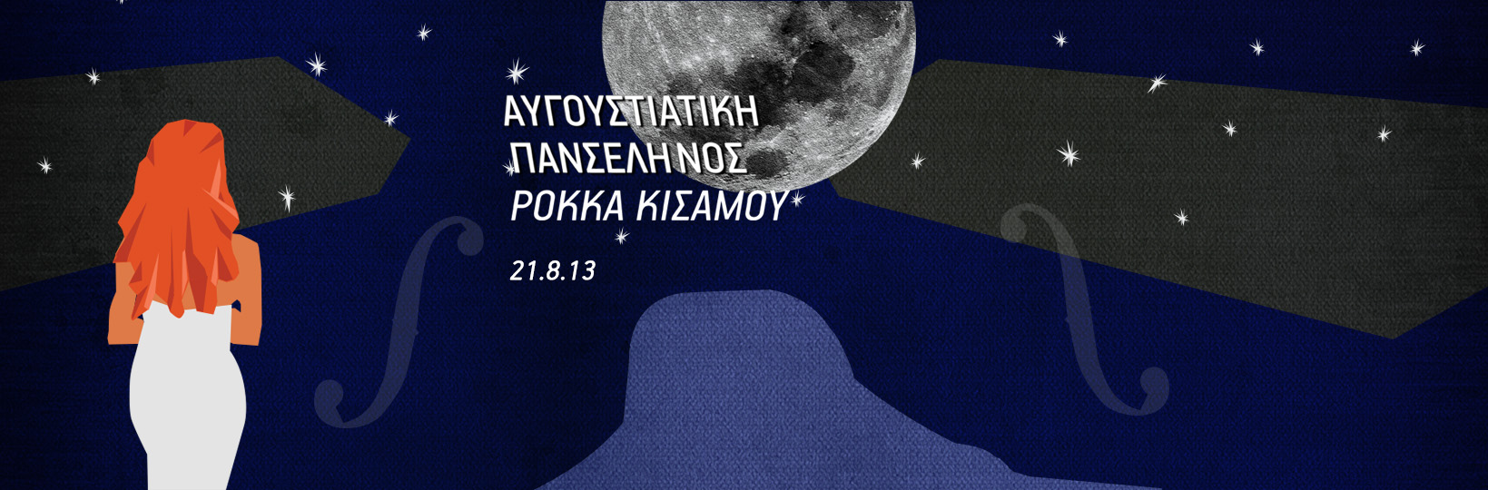 Γιορτές Ρόκκας 2013 - Κίσσαμος Χανιά